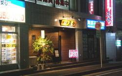 Tamakichi