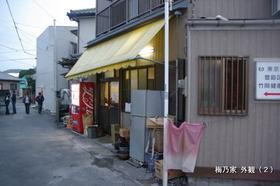 Umenoya02
