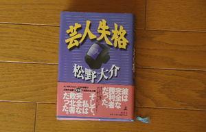 松野大介の画像 p1_3