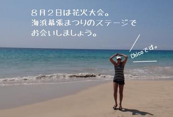 Chico_summer