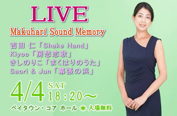 Soundmemorylive