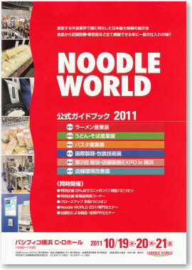 Noodle_world_01_2